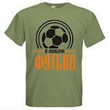 Футболка Я люблю футбол, фото 7