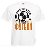 Футболка Я люблю футбол, фото 9