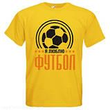 Футболка Я люблю футбол, фото 10