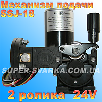 Механизм подачи проволоки SSJ-18 (2 ролика)  - 24В
