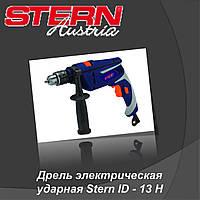 Дрель электрическая ударная Stern ID - 13 H