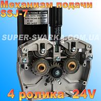 Механизм подачи проволоки SSJ-7 (4 ролика)  - 24В