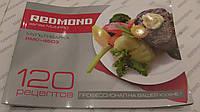 Книга на 120 рецептов мультиварки Redmond RMC-4503