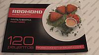 Книга 120 рецептов мультиварки Redmond RMC-M20