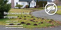 Сетка для защиты газона от кротов