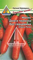 Морква Довга червона без серцевини (15 г)