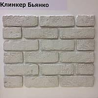 """Искусственный камень (фасадная плитка) """"Клинкер"""" бьянко"""