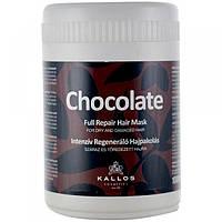 Kallos K1099 маска CHOCOLATE 1000мл (полное восстановление волос)