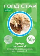 Голд Стар в.д.г. - гербицид, 50 гр., Укравит, Украина
