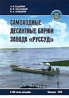Самоходные десантные баржи завода 'РУССУД'