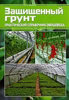 Защищенный грунт - практический справочник, книга, ООО Юнивест Медиа, Украина