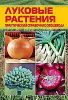 Луковые растения - практический справочник, книга, ООО Юнивест Медиа, Украина