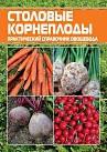 Столовые корнеплоды - практический справочник, книга, ООО Юнивест Медиа, Украина
