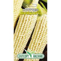 Попкорн - кукуруза, 5 гр., ООО Агрофирма-Элитсортсемена, Украина