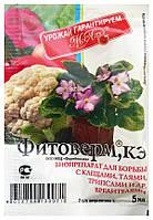 Фитоверм - инсектицид, 5 мл