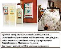 Набор СПА Ароматерапия с Алое Вера, Форевер, США, Aroma Spa Collection