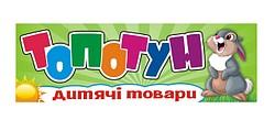 """Интернет-магазин детской одежды """"Топотун"""""""