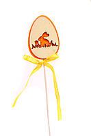 Яйцо на шпажке, оранжевое