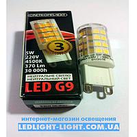 Светодиодная лампа G9 5W в пластиковом корпусе с керамическим охлаждением