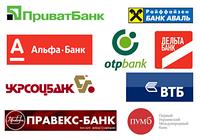 Погашение кредитов, Пополнение банковских карт, Оформление депозитов. Через терминалы оплаты