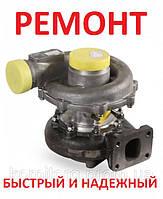 Ремонт турбин, ТКР, турбокомпрессоров (автомобилей, КаМАЗов, Комбайнов)