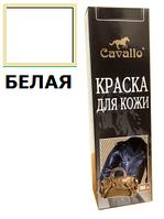 Жидкая краска для гладкой кожи БелаяCavallo Blyskavka  100 мл