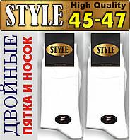 Мужские носки высококачественный хлопок двойные пятка и носок STYLE  45-47р белые НМП-2366