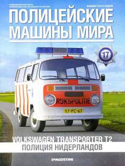 Полицейские Машины Мира №17 - Volkswagen Transporter T2 Полиция Нидерландов