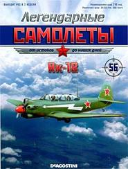 Легендарні Літаки №56 Як-18