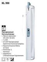 HL300 1x20W T8 светильник аккумуляторный аварийный