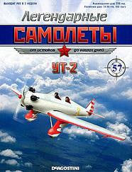 Легендарні Літаки №57 Ут-2