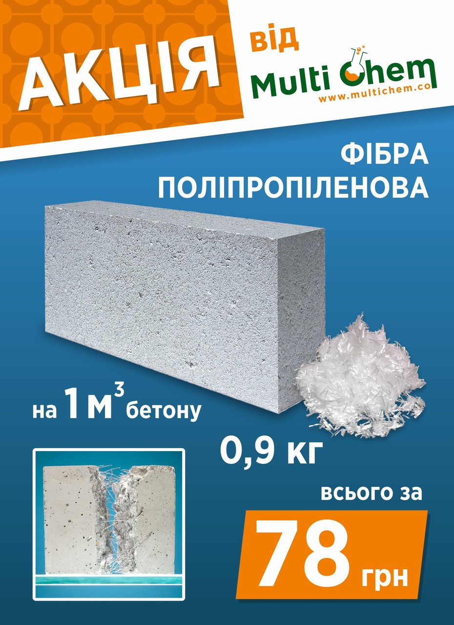 MultiChem. Фібра поліпропіленова 2 мм, 0,9 кг. Фибра полипропиленовая для бетона, фиброволокно бетон - MultiChem в Черновцах