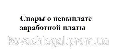 """Споры о невыплате заработной платы - АДВОКАТСКОЕ БЮРО """"АРТЕМА КОВАЧА"""" в Харькове"""