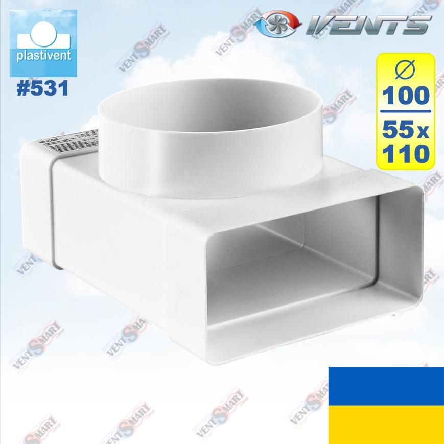 Тройник для плоских и круглых каналов ПЛАСТИВЕНТ 531 (55*110/d100)