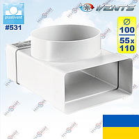 Тройник для плоских и круглых каналов ПЛАСТИВЕНТ 531 (55*110/d100), фото 1