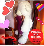 Большой плюшевый ОПТОМ Мишка-гигант Буб, 185 см.