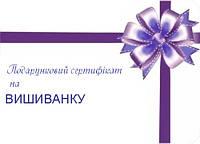 """Подарункові сертифікати від """"Українська вишиванка з Коломиї""""."""