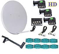 Антенна в комплекте для спутникового телевидения на 5-8 телевизоров.