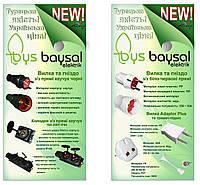 Колодка 2гнезда з/з каучук 16А 250V IP44 BYS BAYSAL