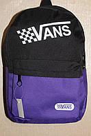 Рюкзак школьный  Vans фиолетовый