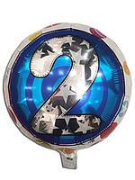 """Шарик фольгированный круглый """" Двойка синяя """" диаметр 45 см."""