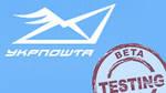 Дропшиппинг - УКР ПОЧТА Тестовая отправка посылок через Укрпочту