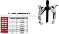 ✅ Съемник подшипников 2-х захватный 60-152мм JJAL0206 HS-E3344B