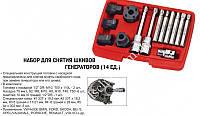 ✅ Набор для снятия шкивов генераторов JGAI1301