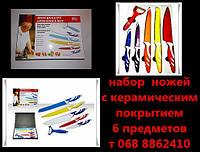 Набор ножей Керамическое покрытие 5шт, фото 1