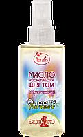 Масло косметическое для тела релаксирующее «Королевские цветы» Erotissimo