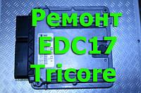 Ремонт блоков управления двигателем EDC17 Tricore