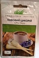 Насіння кавового цикорію, 1 г
