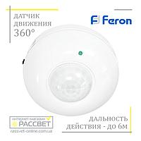 Датчик движения Feron SEN5 / LX20 (360 градусов угол обнаружения) инфракрасный потолочный