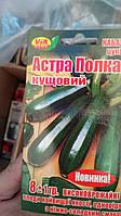 Насіння кабачка Астра Полька (10 грам) ТМ VIA плюс